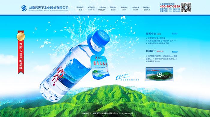 湖南浏阳河水业有限公